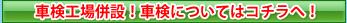 車検 岸和田